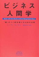 オンライン書店ビーケーワン:ビジネス人間学