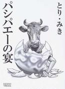 オンライン書店ビーケーワン:パシパエーの宴