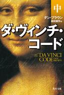 ダ・ヴィンチ・コード
