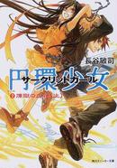 円環少女(サークリットガール) 2