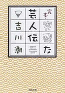 オンライン書店ビーケーワン:完本・突飛な芸人伝