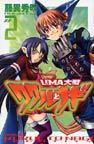 UMA大戦ククルとナギ 2