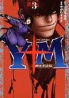 オンライン書店ビーケーワン:Y十M(ワイじゅうエム) 3