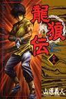 オンライン書店ビーケーワン:竜狼伝 35