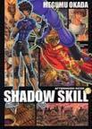 オンライン書店ビーケーワン:Shadow skill 5