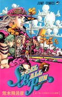 Steel ball run Vol.7