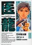オンライン書店ビーケーワン:医竜 11