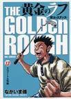 オンライン書店ビーケーワン:黄金のラフ 17