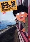 オンライン書店ビーケーワン:鉄子の旅 5