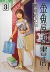 オンライン書店ビーケーワン:金魚屋古書店 3