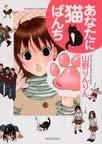 オンライン書店ビーケーワン:あなたに猫ぱんち