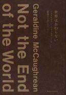 オンライン書店ビーケーワン:世界はおわらない
