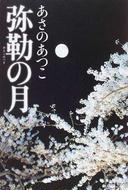 オンライン書店ビーケーワン:弥勒の月