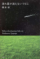 オンライン書店ビーケーワン:流れ星が消えないうちに