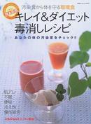 キレイ&ダイエット毒消しレシピ