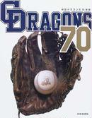 中日ドラゴンズ70年史