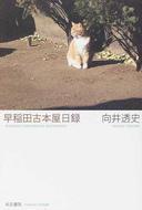 オンライン書店ビーケーワン:早稲田古本屋日録