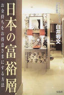 日本の富裕層