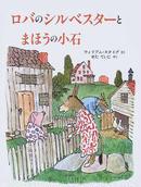 オンライン書店ビーケーワン:ロバのシルベスターとまほうの小石