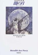 オンライン書店ビーケーワン:闇の月