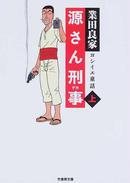 オンライン書店ビーケーワン:源さん刑事 上