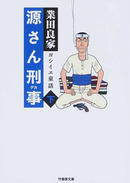 オンライン書店ビーケーワン:源さん刑事 下