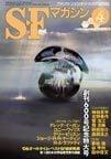 bk1:SFマガジン 2006.4