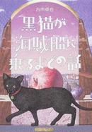 オンライン書店ビーケーワン:黒猫が海賊船に乗るまでの話