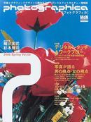 フォトグラフィカ Vol.02(2006spring)