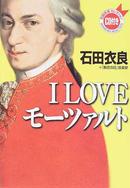 I LOVEモーツァルト