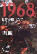 オンライン書店ビーケーワン:1968 前編