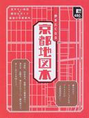 オンライン書店ビーケーワン:京都地図本