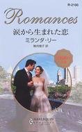 オンライン書店ビーケーワン:涙から生まれた恋