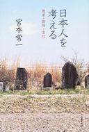 オンライン書店ビーケーワン:日本人を考える