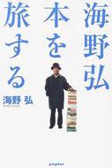 オンライン書店ビーケーワン:海野弘本を旅する