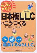 日本版LLCはこうつくる