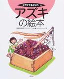 オンライン書店ビーケーワン:アズキの絵本