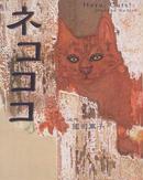 オンライン書店ビーケーワン:ネコココ