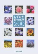 オンライン書店ビーケーワン:しずおか花の名所200