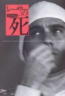 オンライン書店ビーケーワン:レーサーの死
