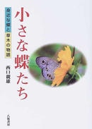 オンライン書店ビーケーワン:小さな蝶たち