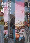 オンライン書店ビーケーワン:鴎外の「舞姫」