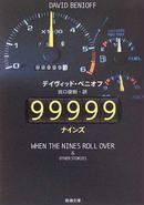 オンライン書店ビーケーワン:99999