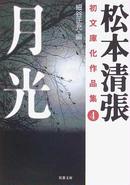 松本清張初文庫化作品集 4 月光