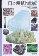 オンライン書店ビーケーワン:日本産鉱物型録
