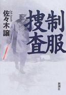 オンライン書店ビーケーワン:制服捜査