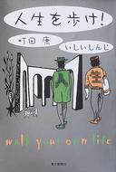 オンライン書店ビーケーワン:人生を歩け!