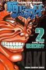 オンライン書店ビーケーワン:範馬刃牙 2