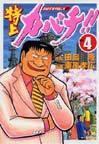 オンライン書店ビーケーワン:特上カバチ!! Vol.4