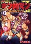 オンライン書店ビーケーワン:キン肉マンII世 3